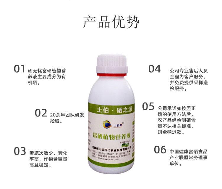 富硒植物营养液_03.jpg