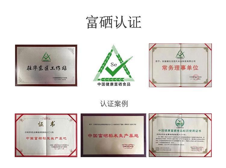富硒植物营养液_05.jpg