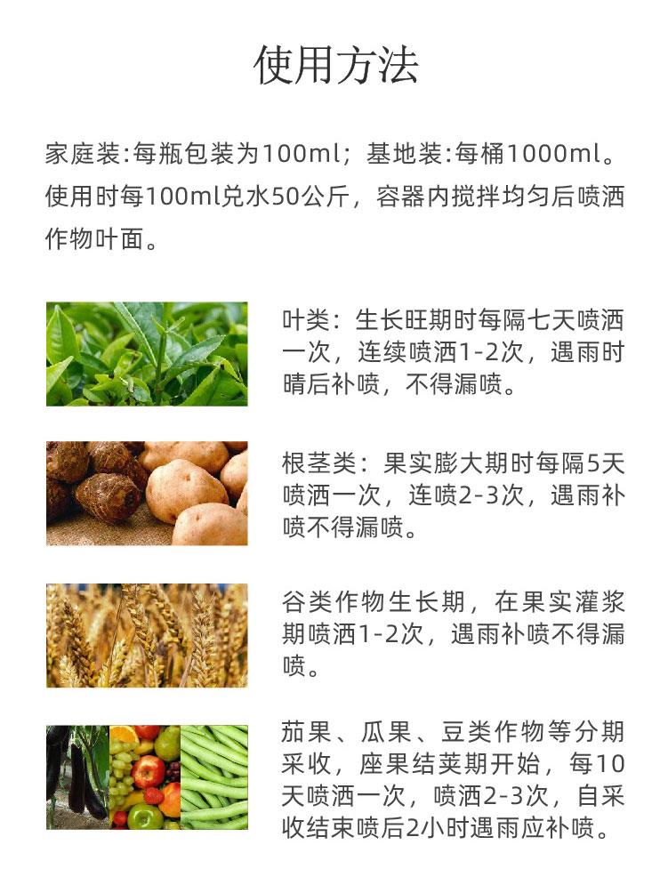 富硒植物营养液_09.jpg